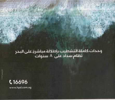 Al Ahram 11 May PB.15