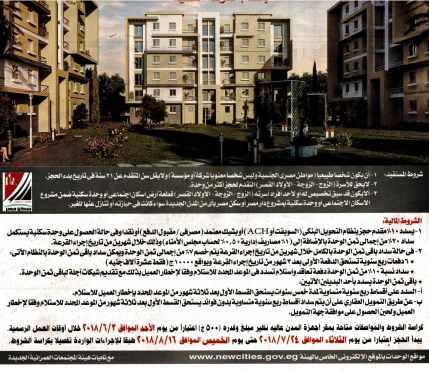 Al Ahram 11 May PB.19