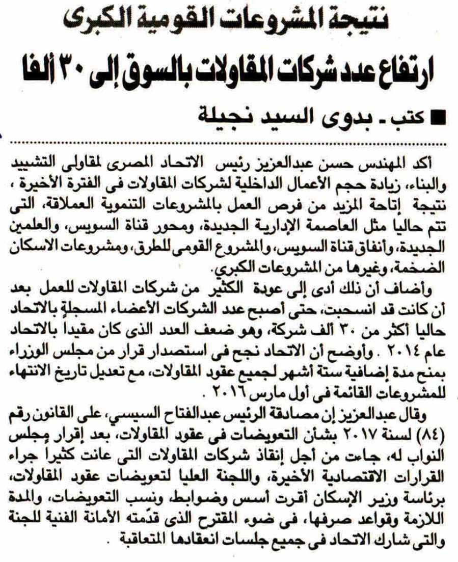 Al Ahram 13 May P.8.jpg