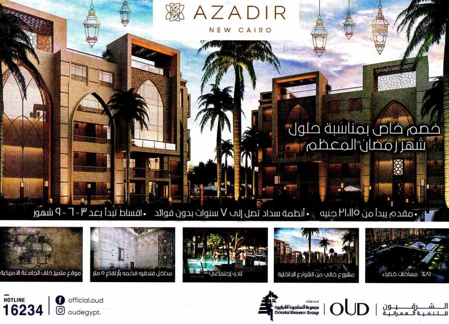 Al Ahram 18 May P.3.jpg