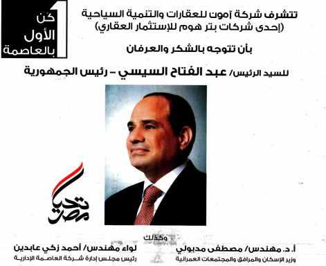 Al Ahram 18 May PA.15