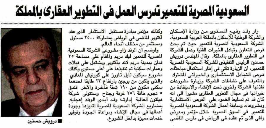 Al Ahram 20 May P.15.jpg