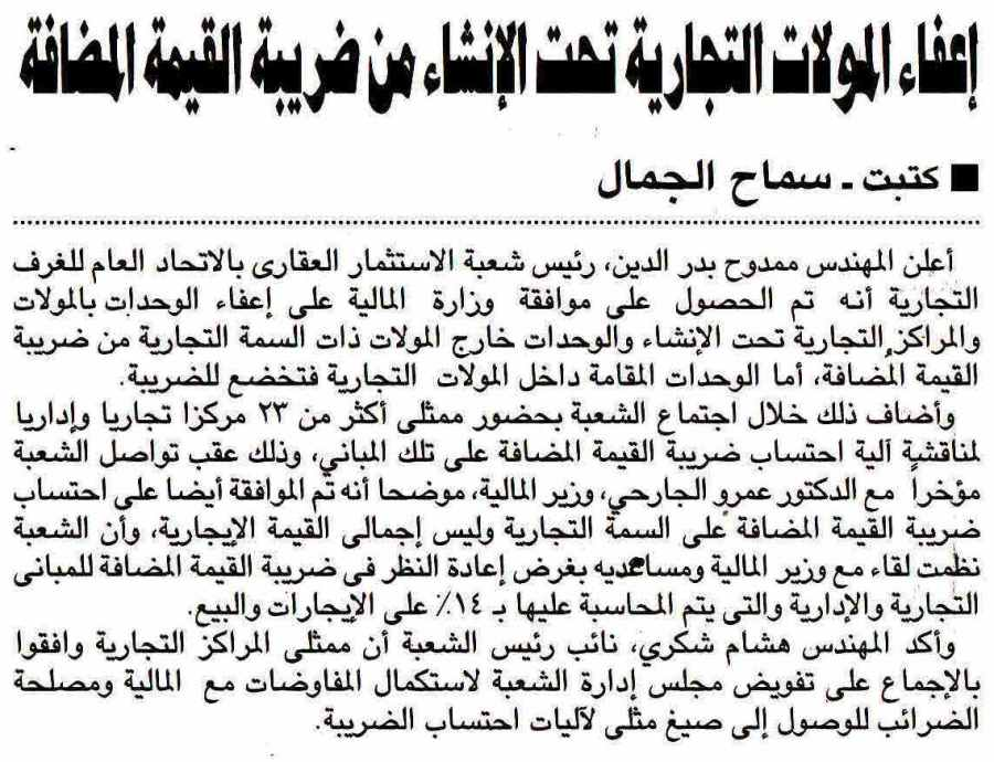 Al Ahram 26 May P.9.jpg