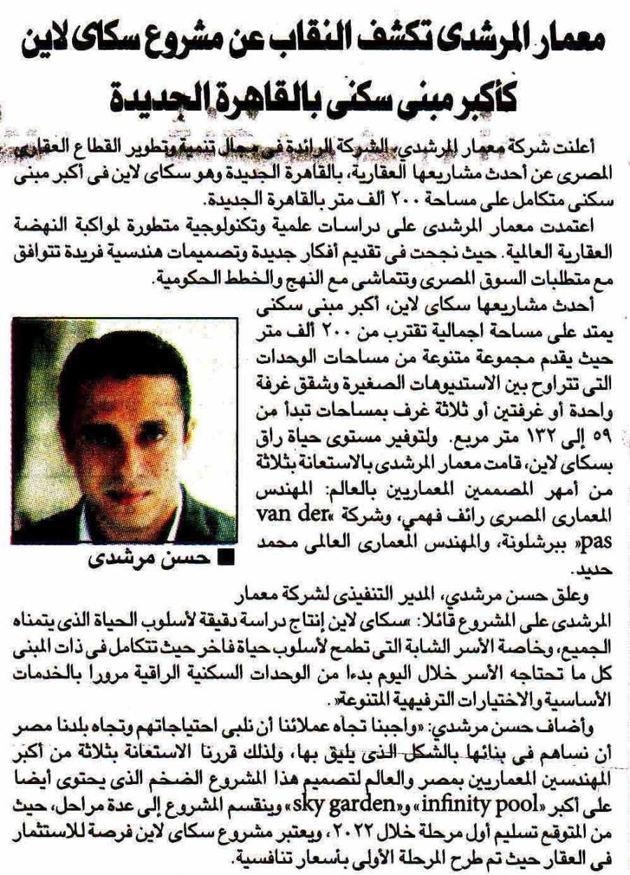 Al Ahram 28 May P.17.jpg