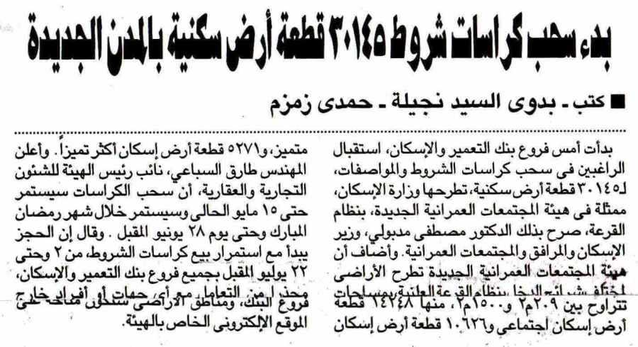 Al Ahram 3 May P.8.jpg