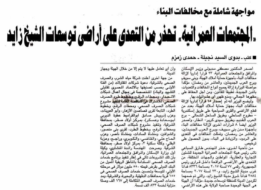 Al Ahram 5 May P.4.jpg