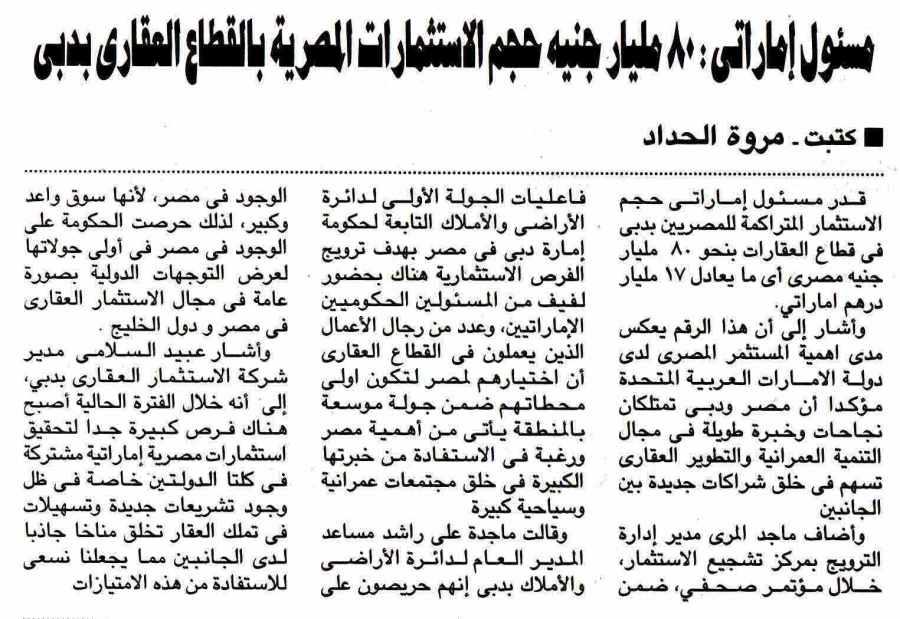 Al Ahram 5 May P.9.jpg