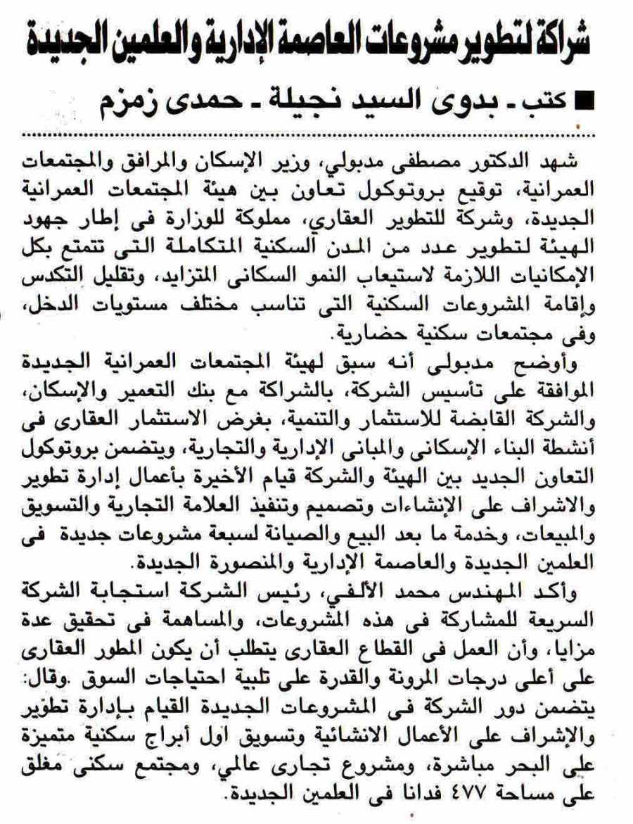 Al Ahram 8 May P.8.jpg