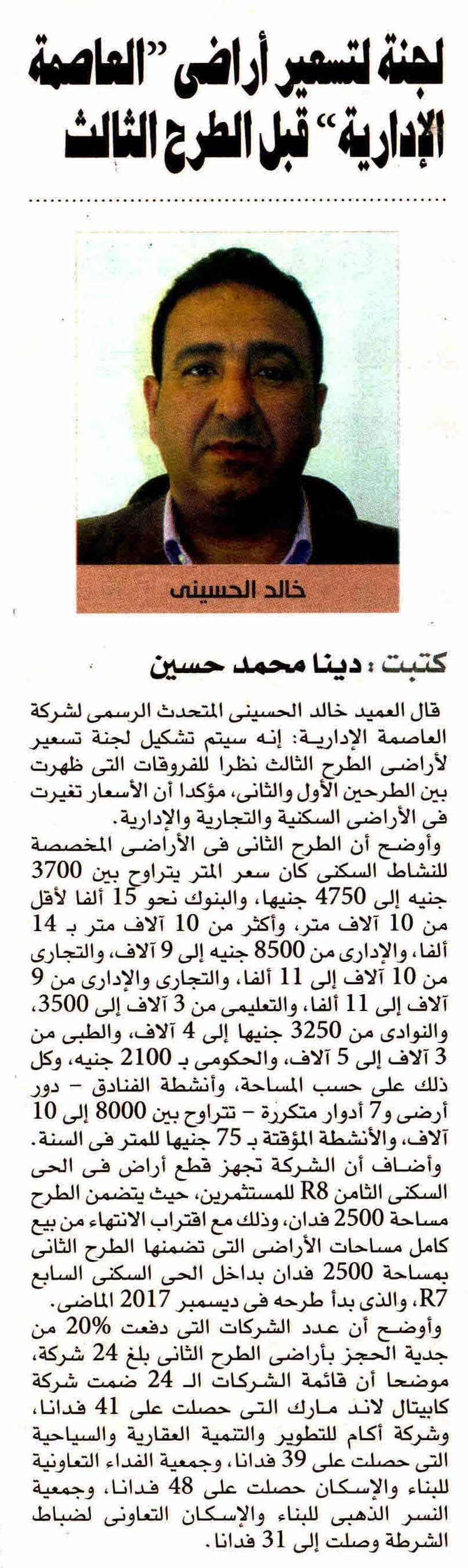 Al Ahram Al Iktisadi 13 May P.11.jpg
