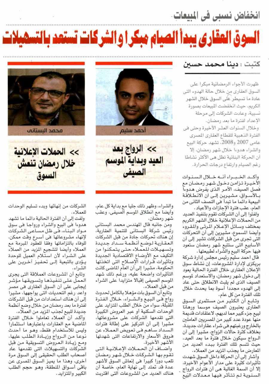Al Ahram Al Iktisadi 13 May P.31.jpg