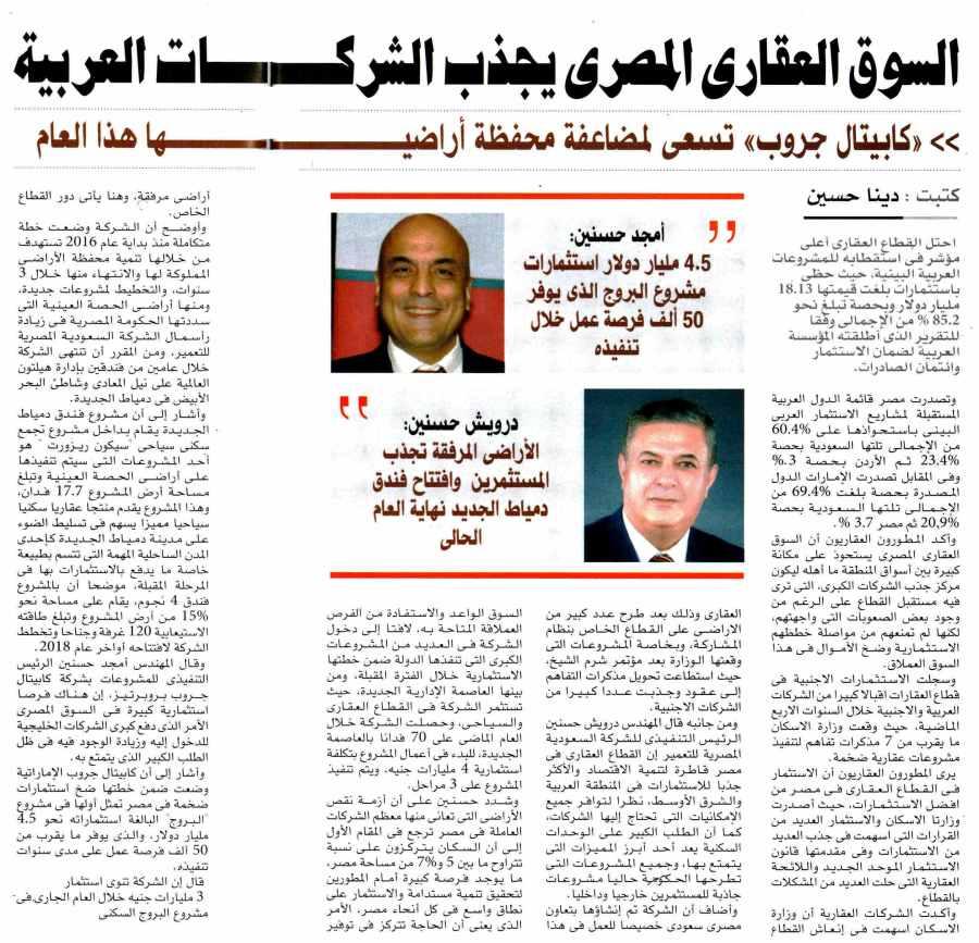 Al Ahram Al Iktisadi 13 May P.54-55.jpg