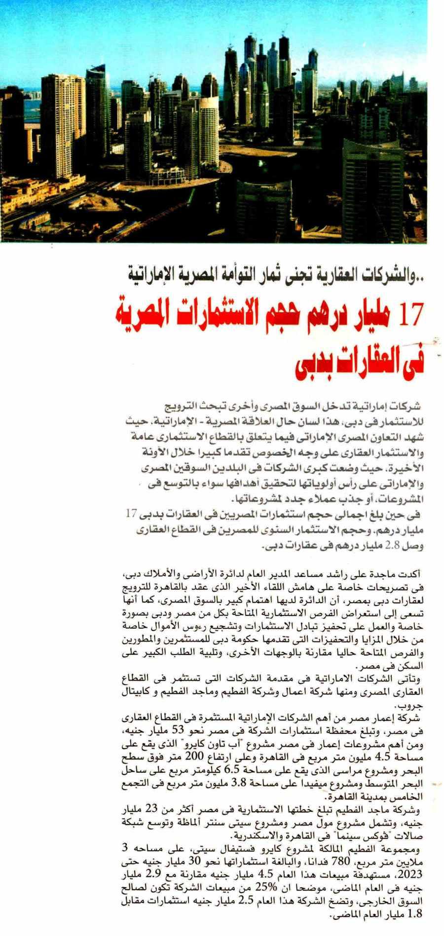 Al Ahram Al Iktisadi 13 May P.55.jpg