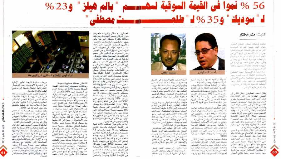 Al Ahram Al Iktisadi 20 May P.60-61.jpg