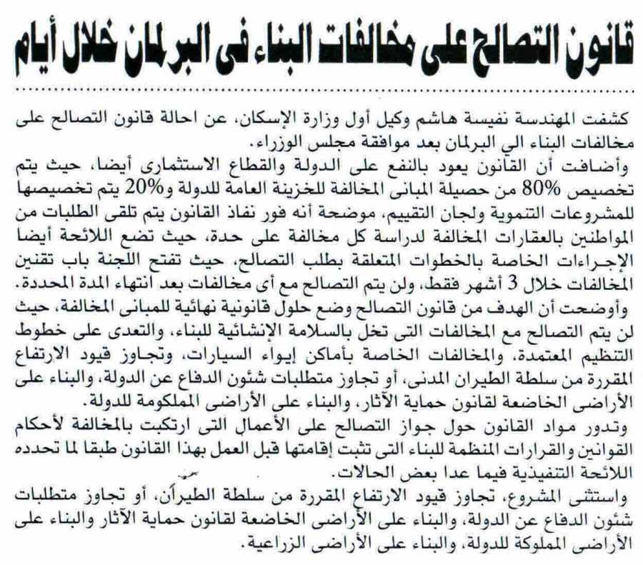 Al Ahram Al Iktisadi 20 May P.8..jpg