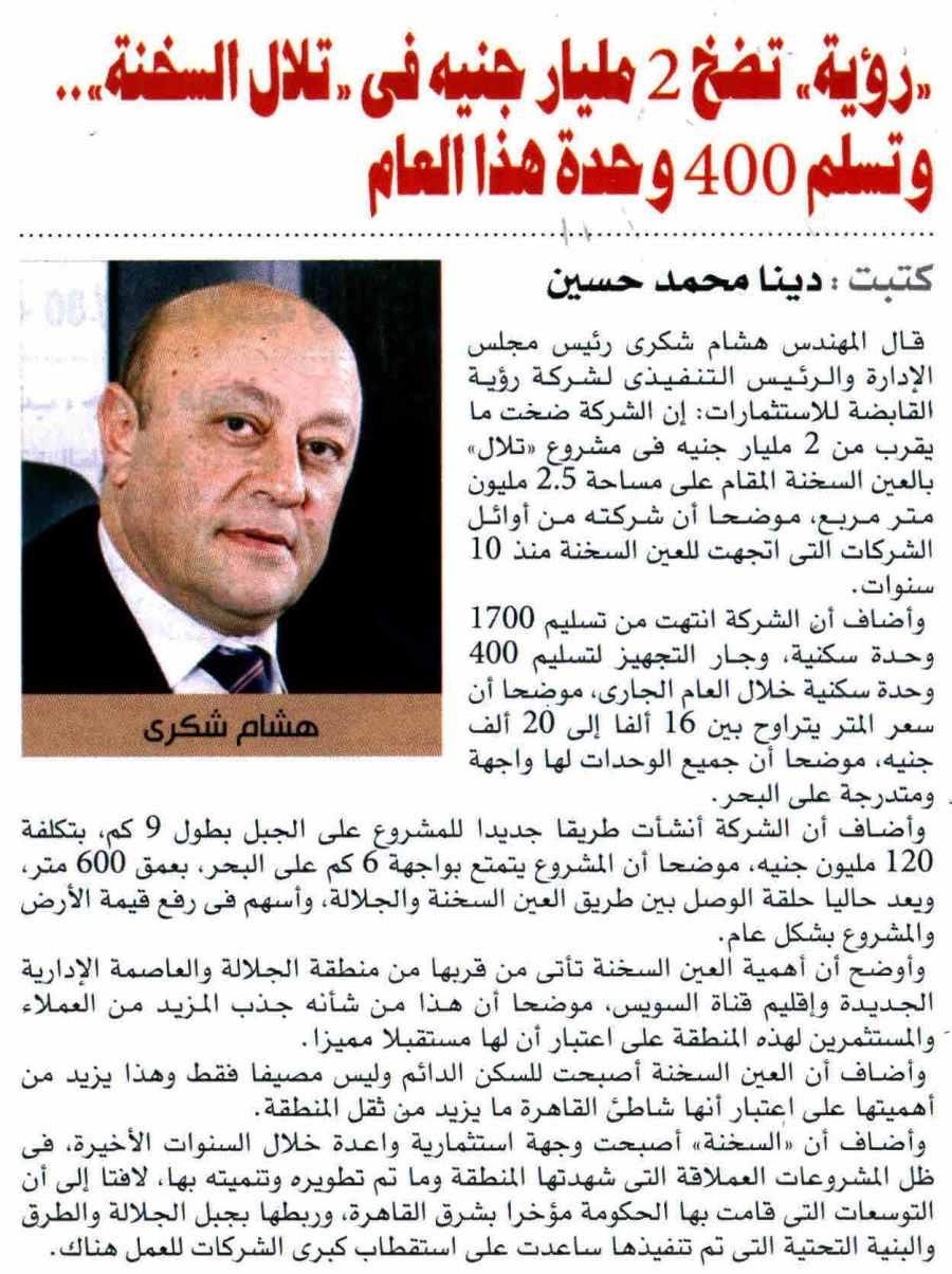 Al Ahram Al Iktisadi 20 May P.8.jpg