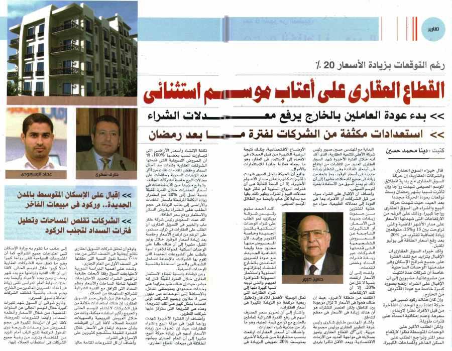 Al Ahram Al Iktisadi 27 May P.22-23.jpg