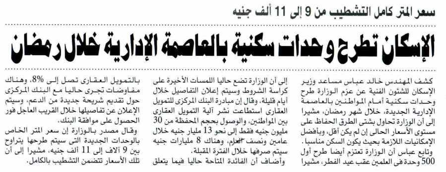 Al Ahram Al Iktisadi 27 May P.54.jpg