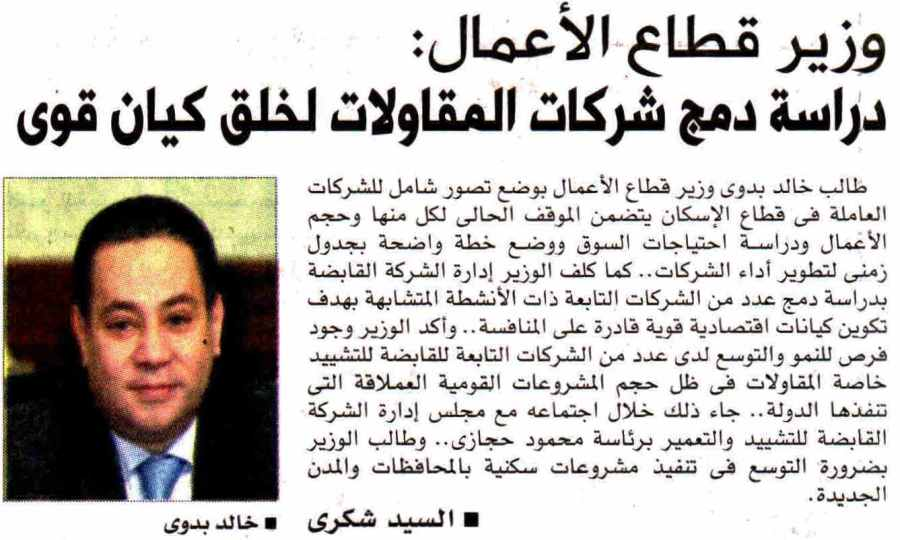 Al Akhbar 23 May P.3.jpg