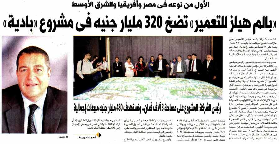 Al Akhbar Al Masai 13 May P.6 A.jpg