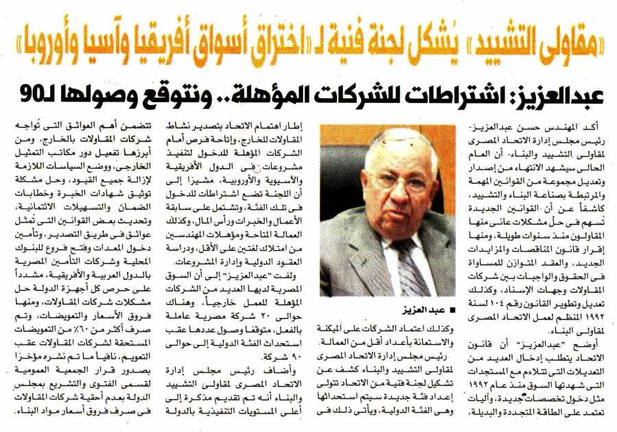 Al Akhbar Al Masai 13 May P.6 B.jpg