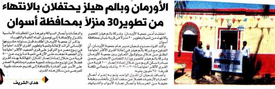 Al Akhbar Al Masai 18 May P.14.jpg
