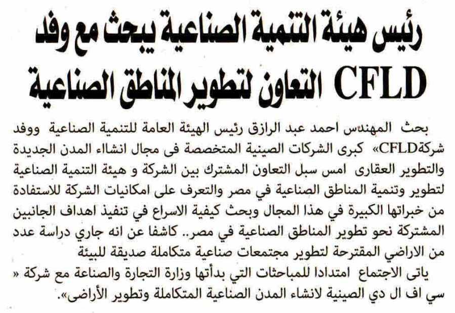 Al Alam Al Youm 10 May P.1.jpg