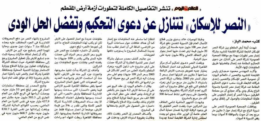 Al Alam Al Youm 13 May P.1.jpg