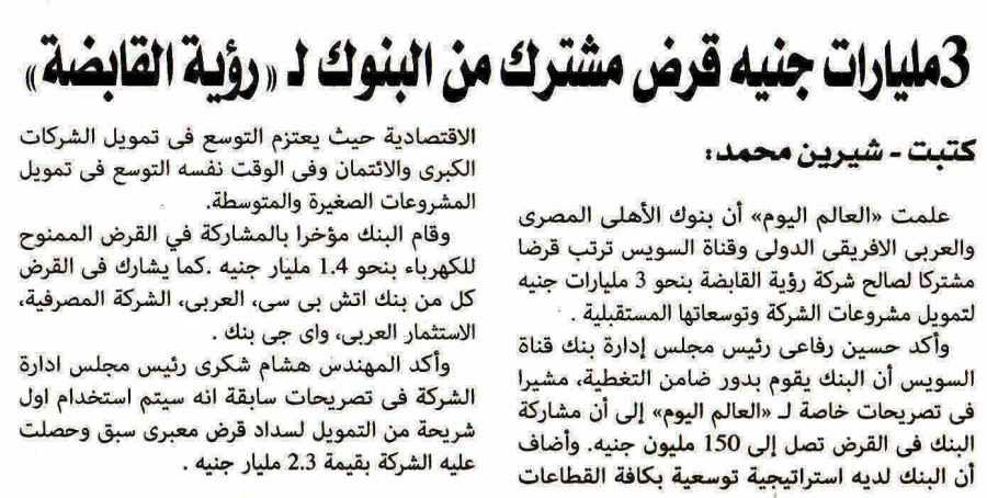 Al Alam Al Youm 15 May P.1.jpg