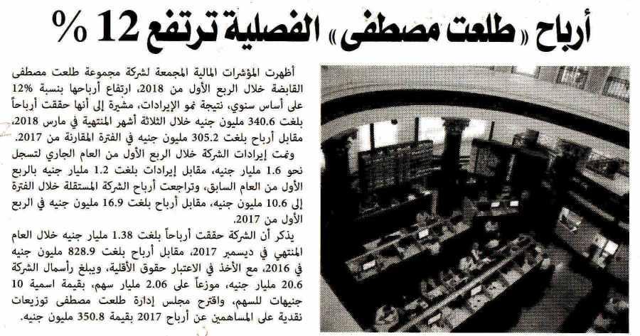 Al Alam Al Youm 15 May P.8 A.jpg