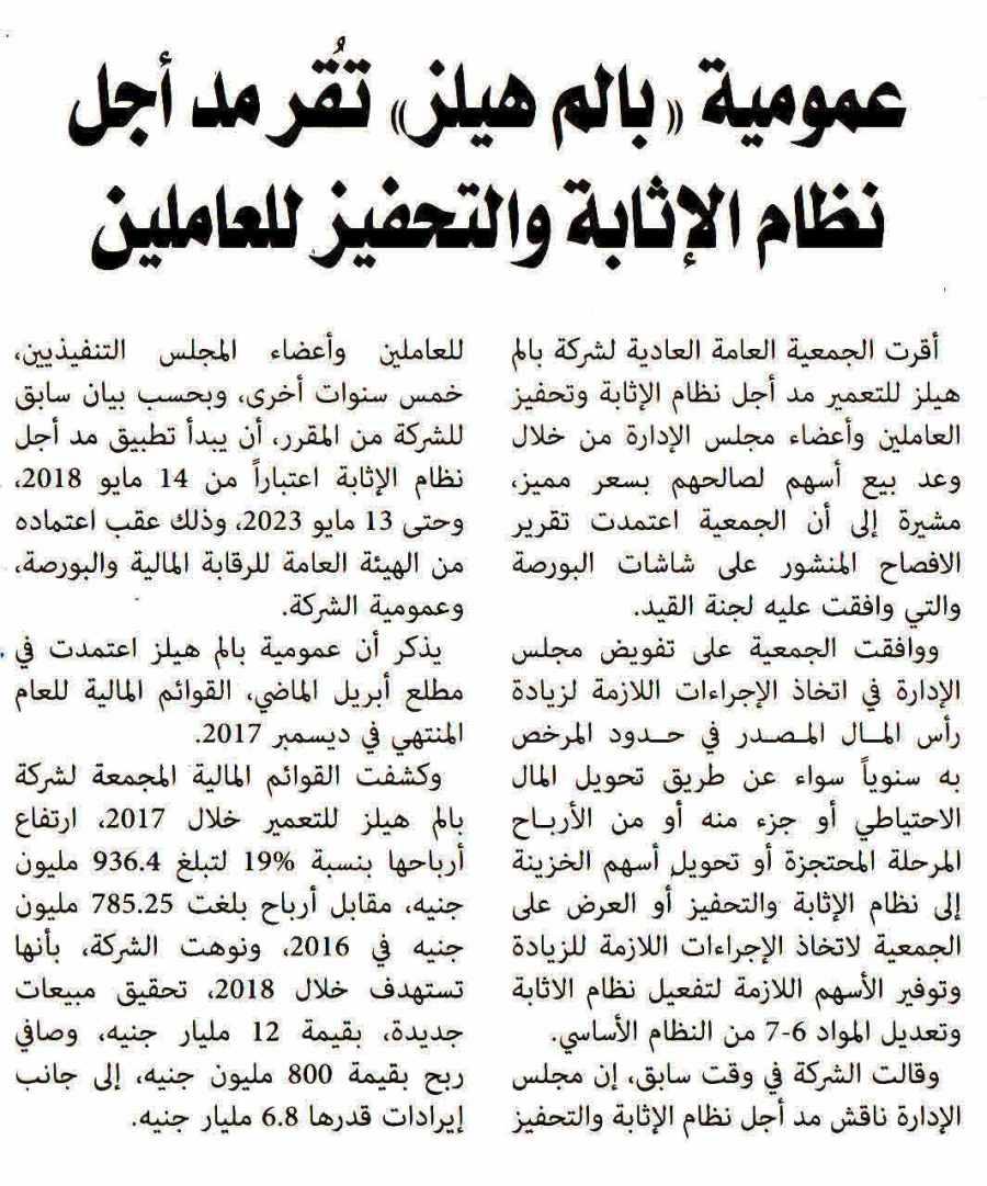 Al Alam Al Youm 15 May P.8 B.jpg