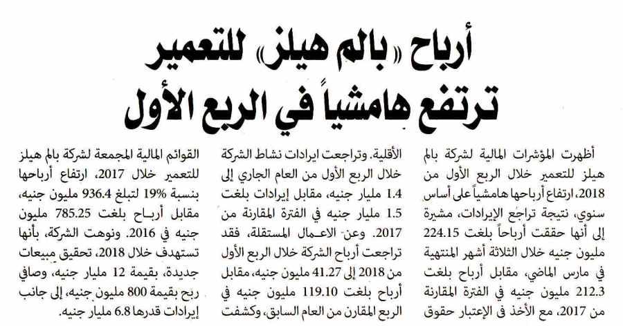 Al Alam Al Youm 16 May P.2.jpg