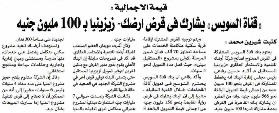 Al Alam Al Youm 17 May P.1.jpg