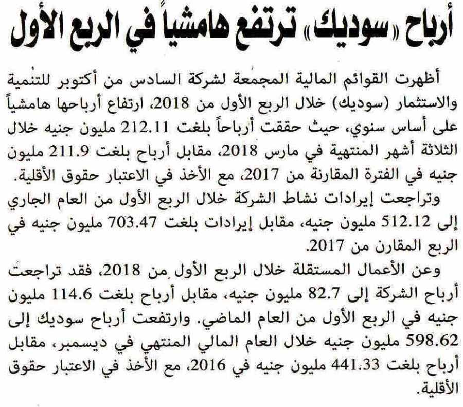 Al Alam Al Youm 17 May P.4.jpg