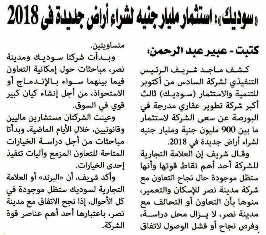 Al Alam Al Youm 23 May P.1 A.jpg