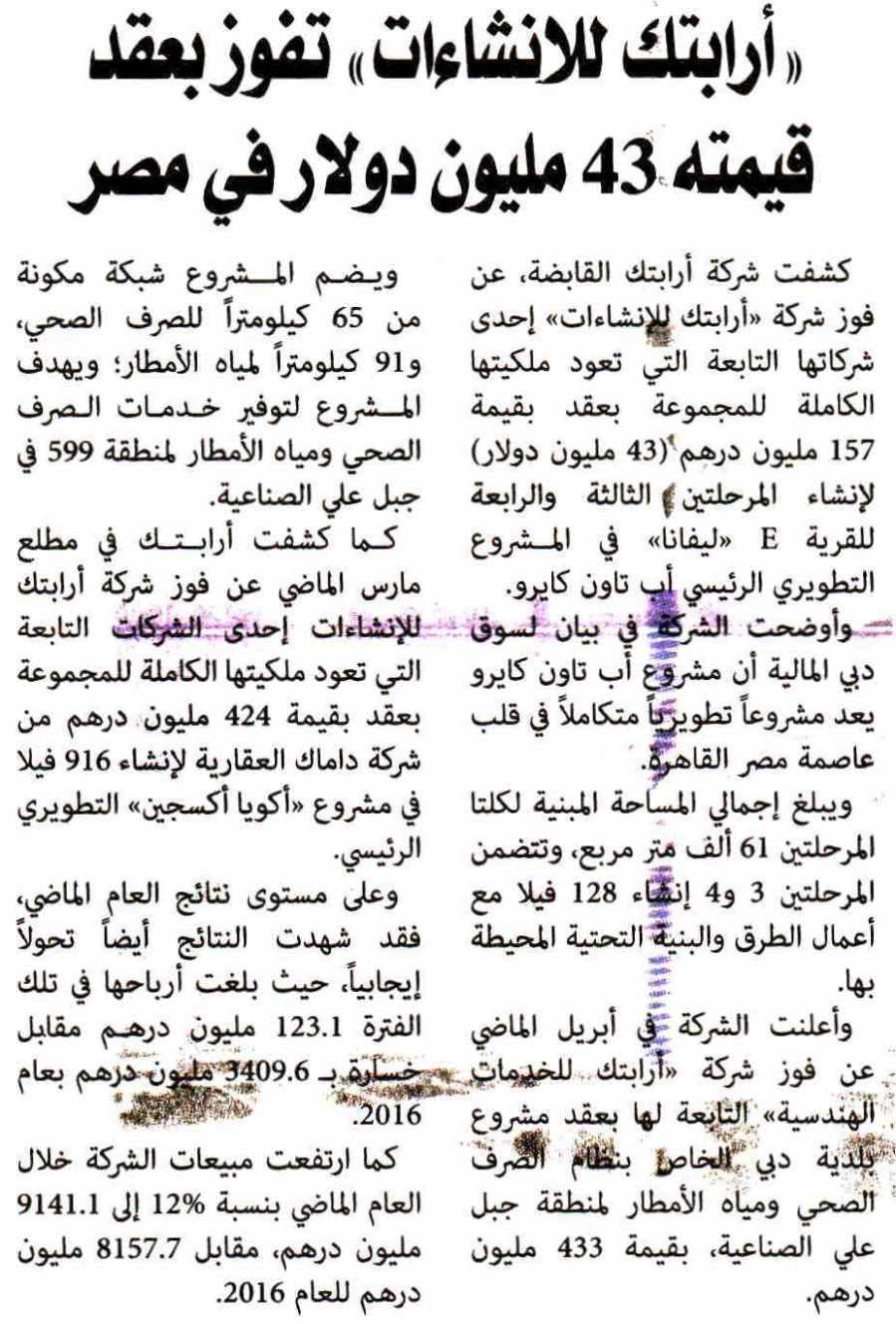 Al Alam Al Youm 23 May P.2.jpg