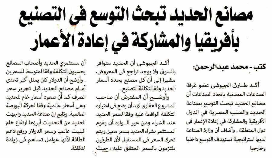 Al Alam Al Youm 27 May P.1 B.jpg