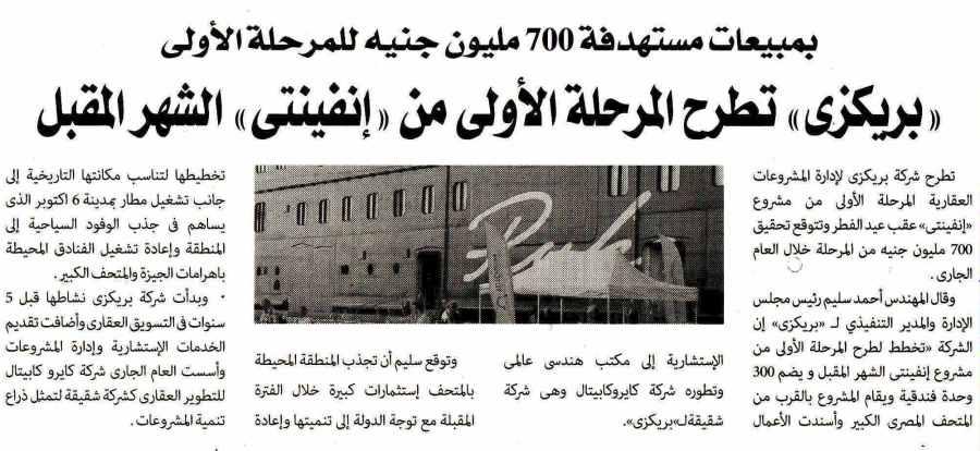 Al Alam Al Youm 27 May P.3.jpg