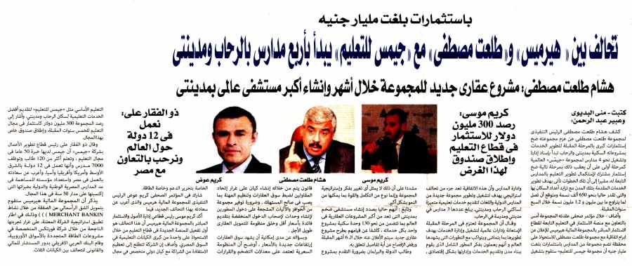 Al Alam Al Youm 29 May P.1.jpg