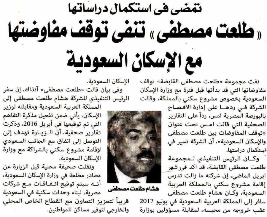 Al Alam Al Youm 29 May P.4.jpg