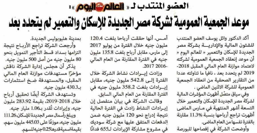 Al Alam Al Youm 3 May P.1.jpg