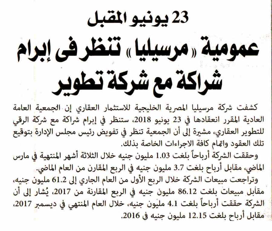 Al Alam Al Youm 30 May P.2.jpg