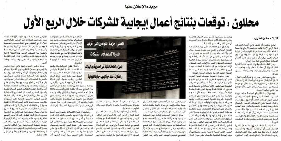 Al Alam Al Youm 9 May P.2.jpg
