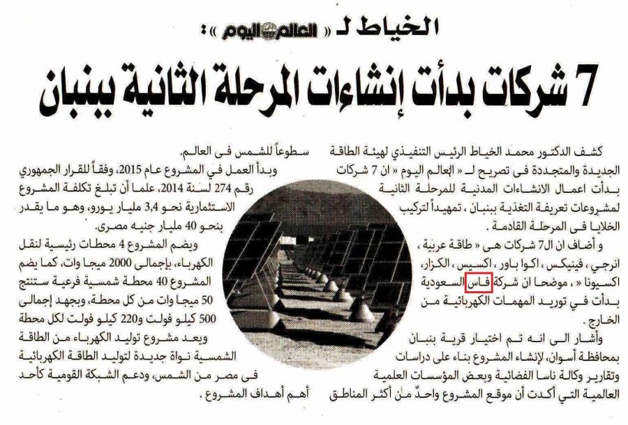 Al Alam Al Youm 9 May P.6.jpg
