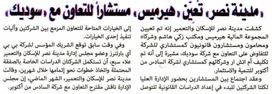 Al Alam Al Youm Weekly 21 May P.3.jpg