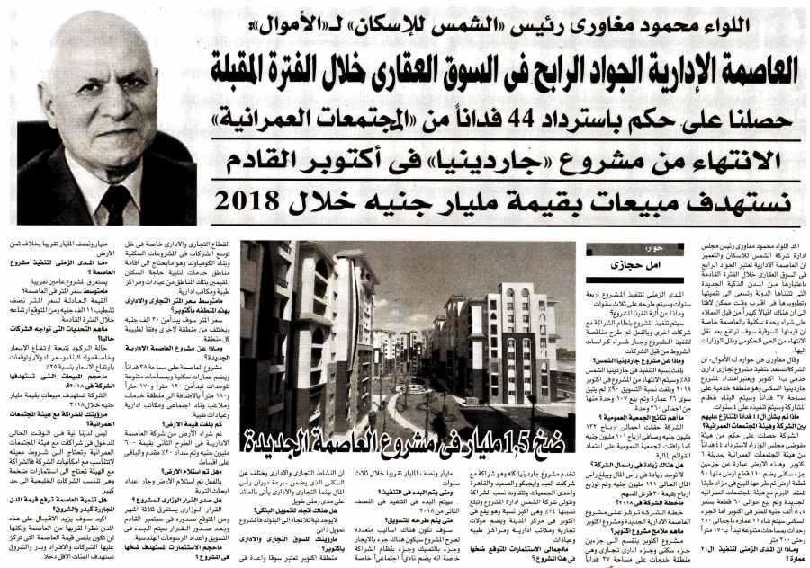 Al Amwal 20 May P.9 A.jpg