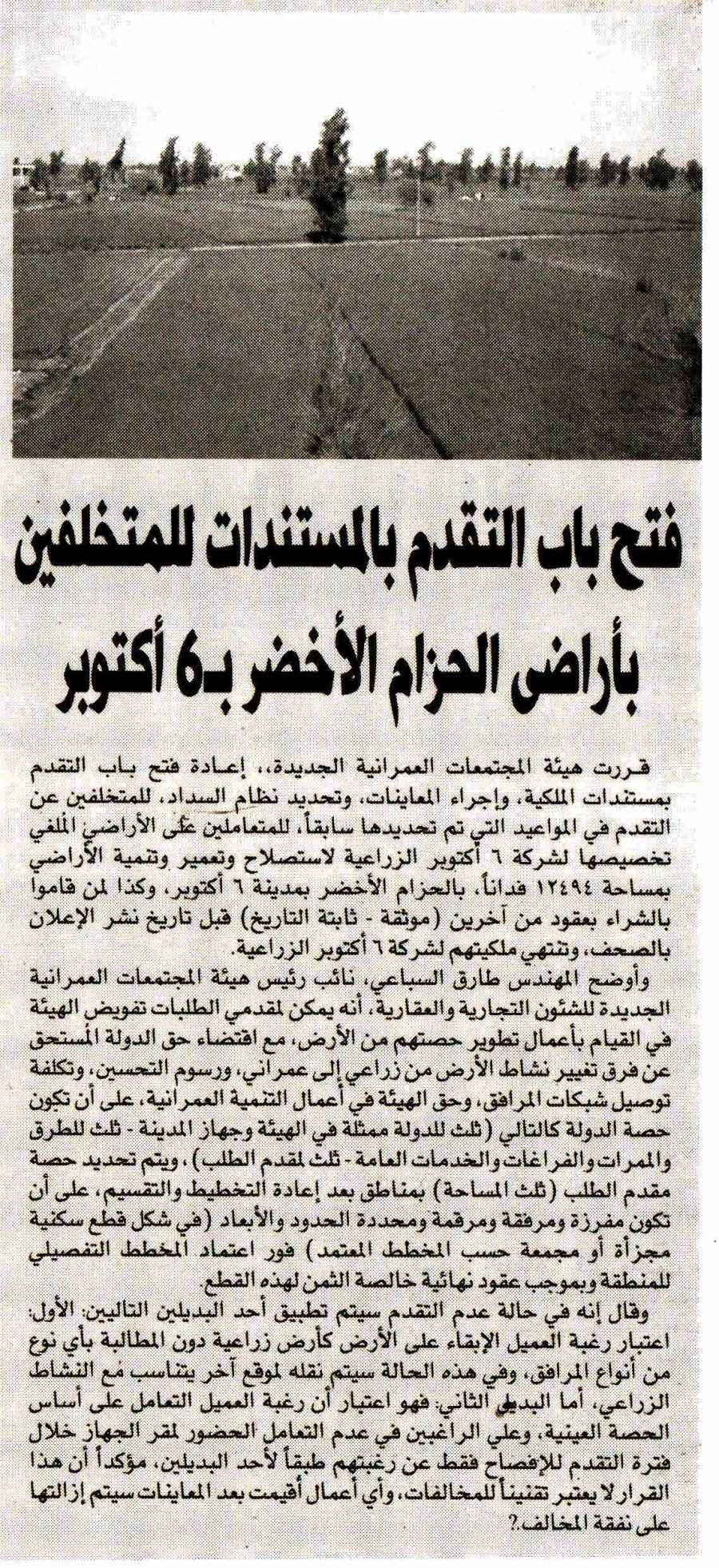 Al Amwal 20 May P.9 B.jpg