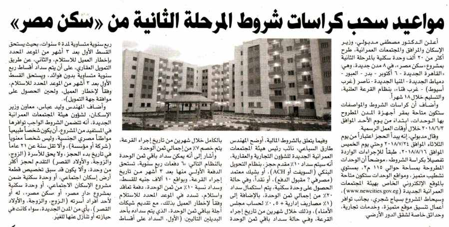 Al Amwal 20 May P.9 C.jpg