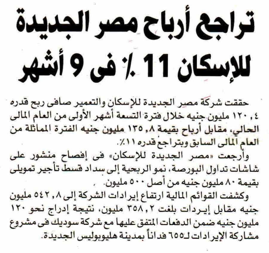 Al Amwal 6 May P.8.jpg