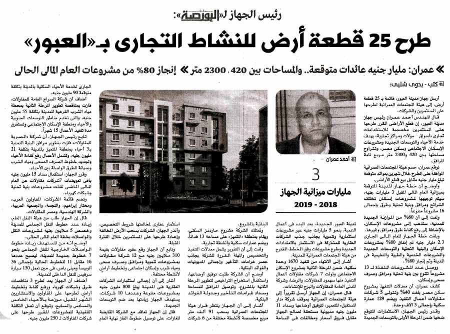 Al Borsa 29 May P.7 E.jpg
