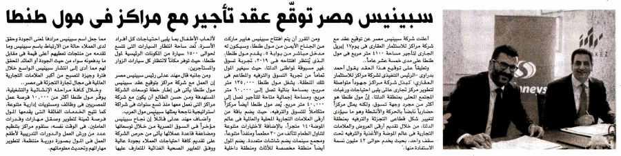 Al Fagr 3 May P.4.jpg